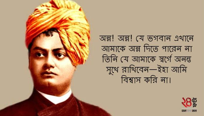 Quotes of Swami Vivekananda_1