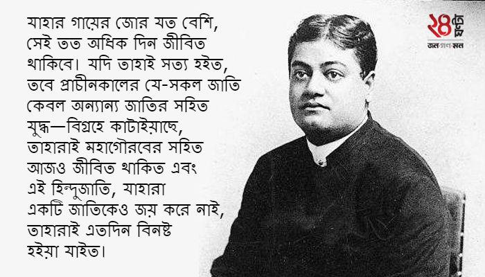 Quotes of Swami Vivekananda_2