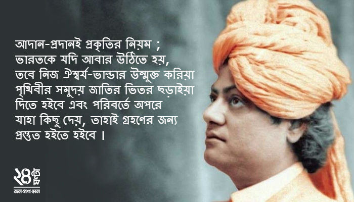 Quotes of Swami Vivekananda_3