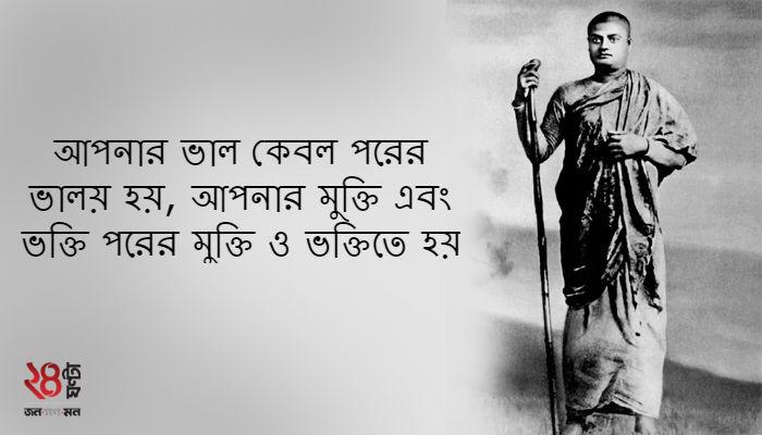 Quotes of Swami Vivekananda_4