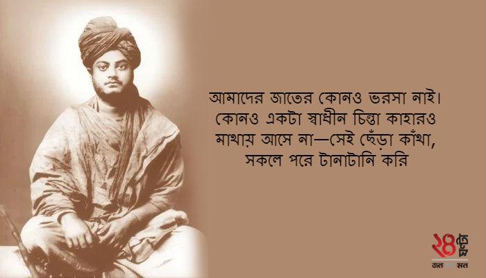 Quotes of Swami Vivekananda_5