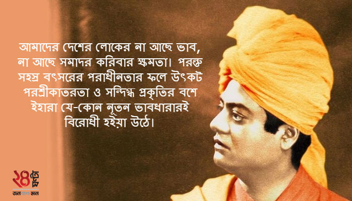 Quotes of Swami Vivekananda_6
