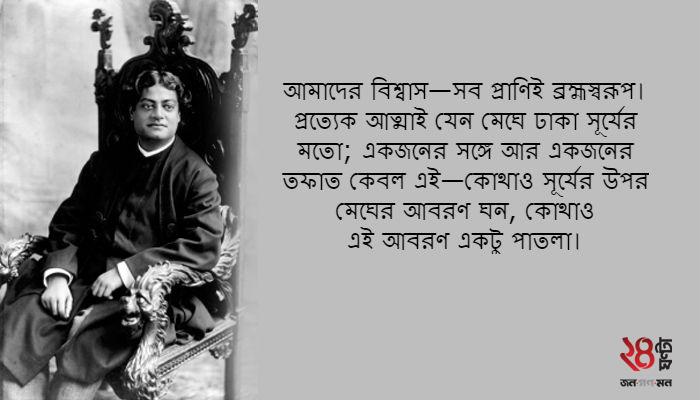 Quotes of Swami Vivekananda_7