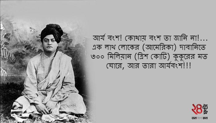 Quotes of Swami Vivekananda_8