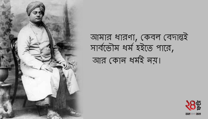 Quotes of Swami Vivekananda_9