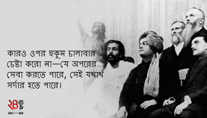 Quotes of Swami Vivekananda_10