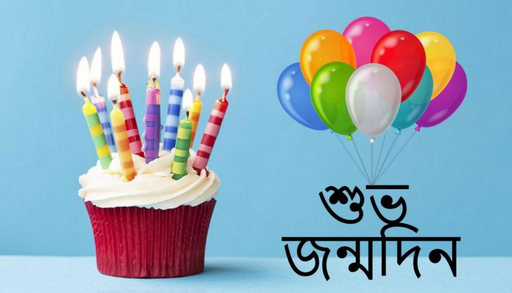 আজ কি আপনার জন্মদিন? জেনে নিন কেমন যাবে আজ সারাদিন