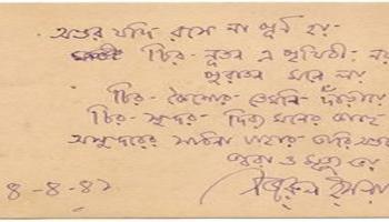 অমর বিদ্রোহী কবি