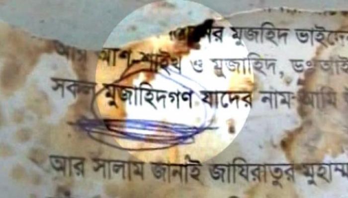খাগড়াগড় বিস্ফোরণ কাণ্ডে প্রত্যক্ষ জামাত যোগের কথা জানিয়ে দিল NIA
