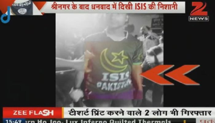 ISIS টি-শার্ট পরা যুবক গ্রেফতার ঝাড়খণ্ডে