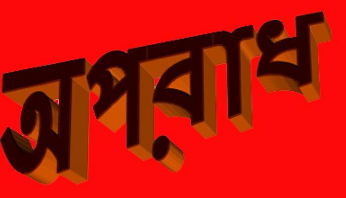 অপরাধের চার অধ্যায়- হাওড়ায় চুরি, হুগলিতে শ্লীলতাহানি, মুর্শিদাবাদে খুন, উ.দিনাজপুরে ধর্ষণ