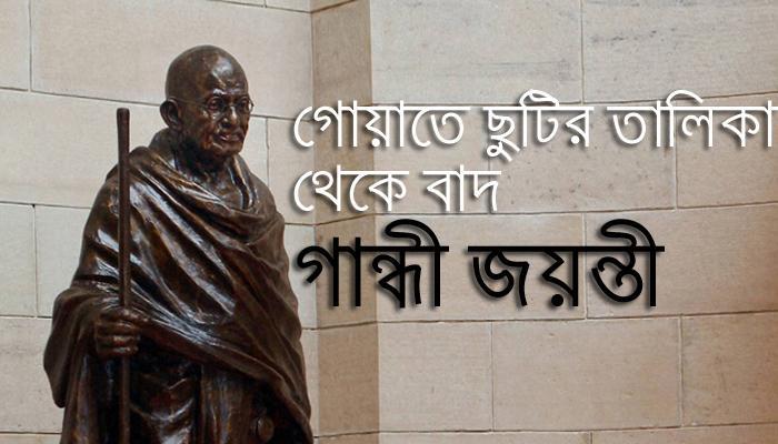 গোয়াতে 'গান্ধী' কে বাদ দিল বিজেপি ,  সুব্রহ্মণ্যম বললেন,'মসজিদ কোনও ধর্মীয় স্থান নয়'