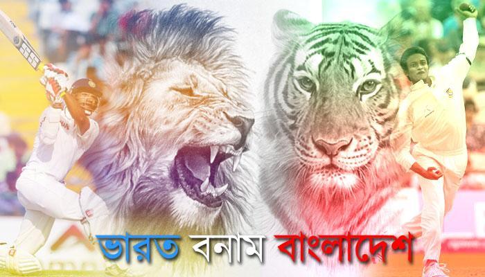 বাংলাদেশ সফরে ভারত: বৃষ্টির জন্য বন্ধ ম্যাচ -LIVE SCORE