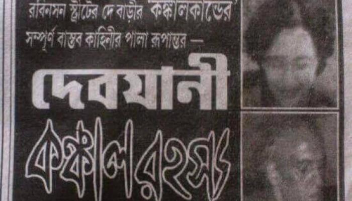 এবার যাত্রা পাড়াতেও 'রহস্য', 'রোমাঞ্চে' ভরা কঙ্কাল কাণ্ড