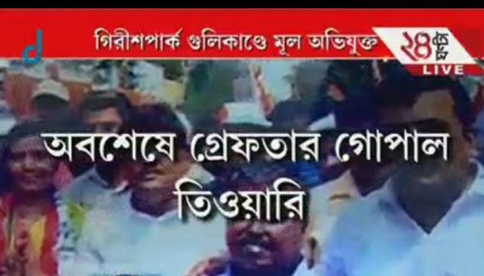 গিরীশ পার্কে গুলি চালানোর ঘটনায় ১৫ জুলাইয়ের মধ্যে চার্জশিট দেবে গোয়েন্দা বিভাগ