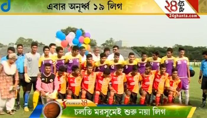 ভারতীয় ফুটবলের 'বোধোদয়', শুরু হতে চলেছে অনূর্ধ্ব ১৯ লিগ