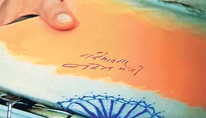জাতীয় পতাকায় অটোগ্রাফ দিয়ে বিতর্কে মোদী