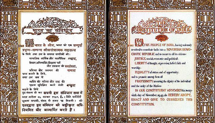 সংবিধান সম্পর্কে এই ৫ টি তথ্য জানা ভারতীয়দের প্রয়োজন