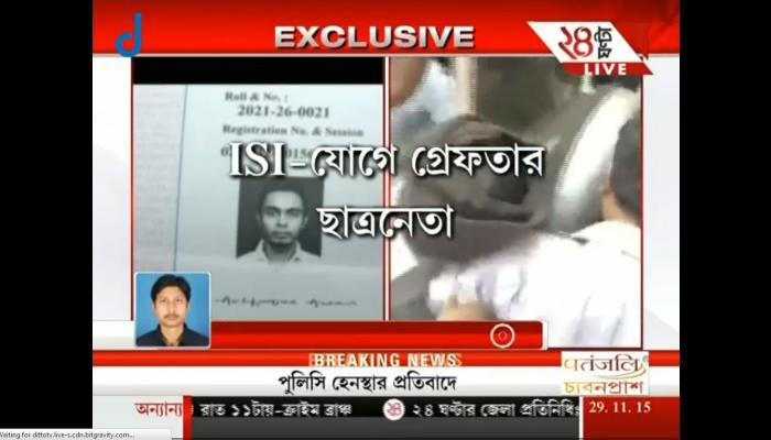 বাংলাদেশ হয়ে জলপথে ভারতে ঢুকেছিল ISI-এজেন্ট মহম্মদ ইজাজ, সাহায্য করেছিল প্রাক্তন তৃণমূল নেতা আসফাক