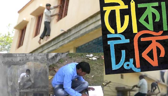 টুকলি সাপ্লায়ারদের রামরাজত্ব, মাধ্যমিকে 'যত খুশি টোকো'