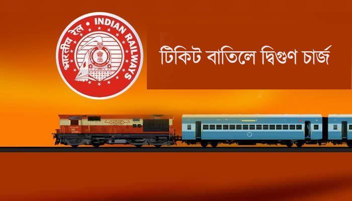 ২০১৬ রেল বাজেটে ভাড়া বাড়ছে না, ইঙ্গিত রেলমন্ত্রীর