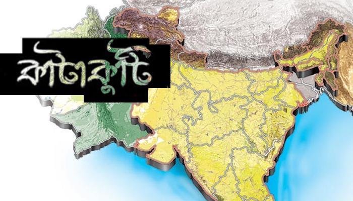 কাটতি হুয়ি পাঞ্জাব
