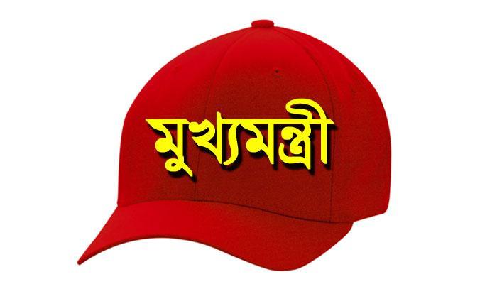 পশ্চিমবঙ্গের মুখ্যমন্ত্রীর দাবিদাররা