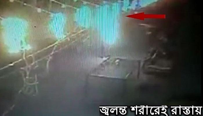 রাস্তা দিয়ে দৌড়চ্ছেন 'জ্বলন্ত' ব্যক্তি!