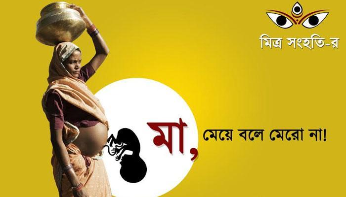 কলকাতায় দুর্গামণ্ডপ হবে মাতৃগর্ভ, মায়ের কাছে মেয়ে জানাবে আর্তি, 'আমায় মেরো না'