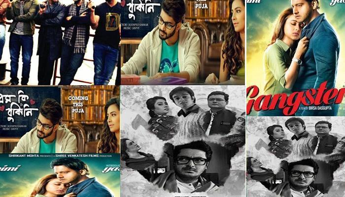 এবারও পুজোয় রিলিজ করছে হাফ ডজন বাংলা ছবি