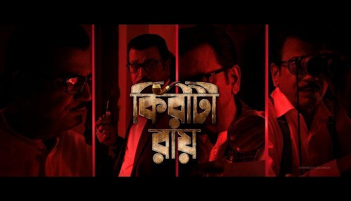 রহস্যভেদী কিরীটী স্টাইলে এলেন, জয় করলেন