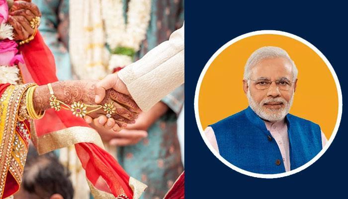 এই পাত্র-পাত্রীর বিয়ে ভাঙার জন্য 'দায়ী' নরেন্দ্র মোদী!