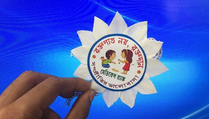 'রক্তপাত নয়, রক্তদান', রাখি বন্ধন উৎসবে যুগান্তকারী উদ্যোগ মেডিক্যাল ব্যাঙ্কের