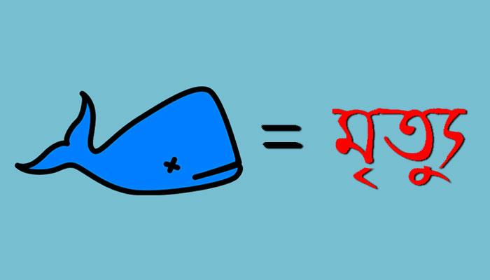 নীল তিমির মারণ খেলা থেকে বেঁচে ফিরল ঝাড়গ্রামের দুই ছাত্রী