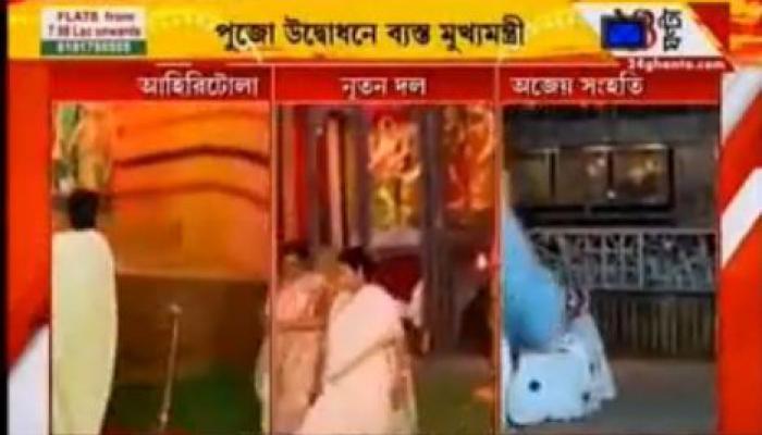 Mamata Banerjee inaugartes Puja pandals in Kolkata