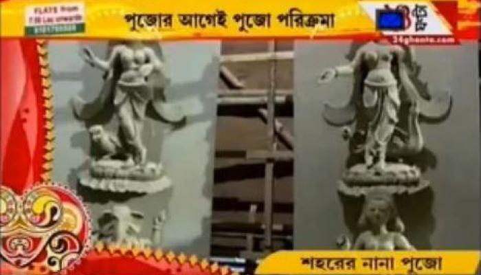 Kolkata Puja Parikrama