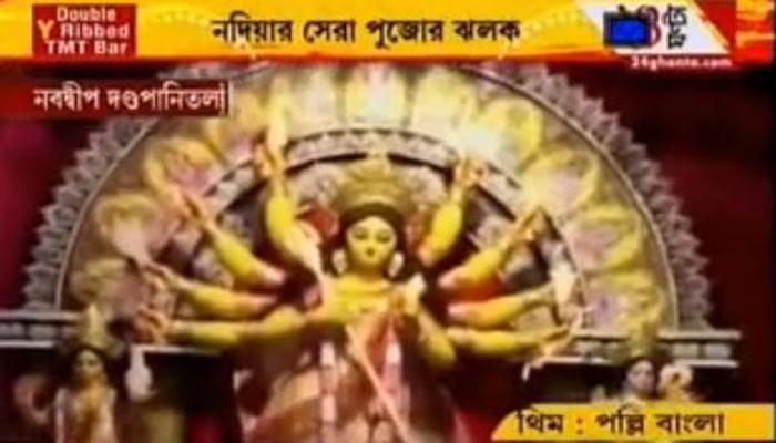 Maha Puja: Glimse of Nadia Pandals