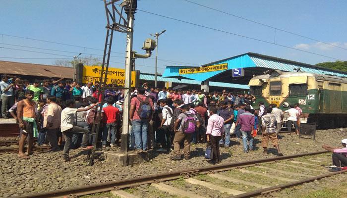 কাঁচরাপাড়ায় রেল অবরোধে বিপর্যন্ত শিয়ালদহ মেন শাখার ট্রেন চলাচল