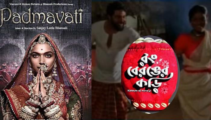 'পদ্মাবতী'র পর এবার গেরুয়া রোষে বাংলা সিনেমা ''রং বেরঙের কড়ি''