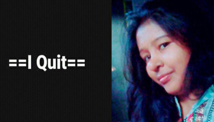 'I Quite', প্রেমদিবসে ফেসবুকে পোস্ট করে আত্মঘাতী তরুণী