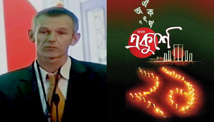 ভিডিও: জার্মানের মুখে বাংলা শুনলে লজ্জা পাবেন অনেক বাঙালি