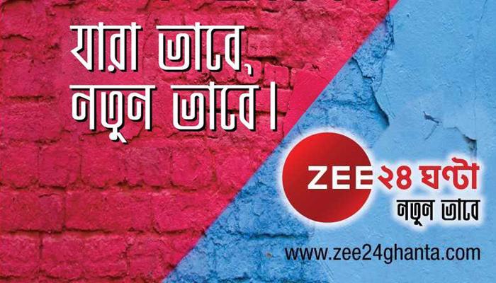 নতুন ভাবনা, নতুন পরিচয়ে Zee ২৪ ঘণ্টা