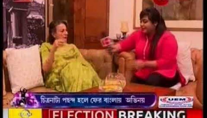 বাংলা ছবি 'সোনার পাহাড়' নিয়ে কথা বললেন তনুজা (পার্ট-৪)