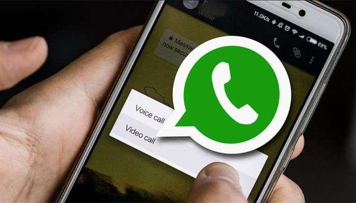 WhatsApp-এ এবার দুর্দান্ত গ্রুপ ভিডিও কলিং ফিচার!