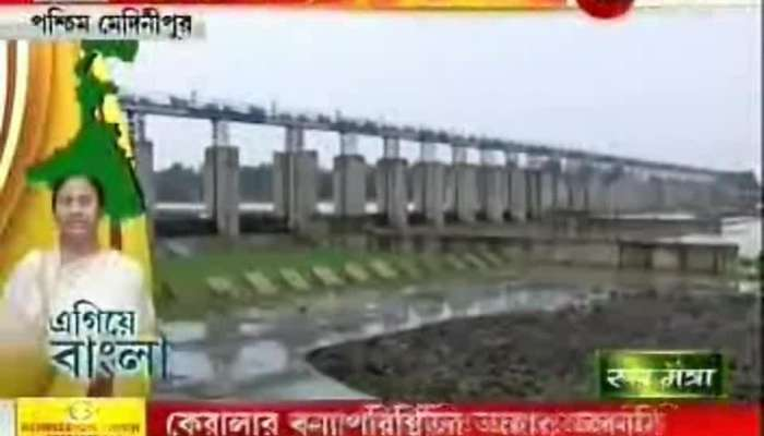 Egiye Bangla: Anicut dam built over river Kasai in Kharagpur