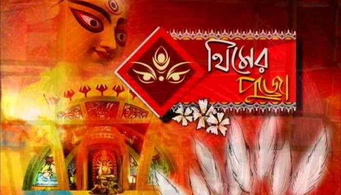 Theme Pujo : Baghajatin Tarun Sangha