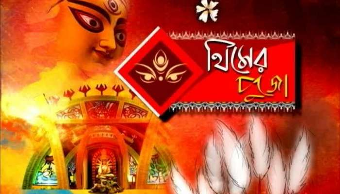 Theme Pujo- Mudiali Club