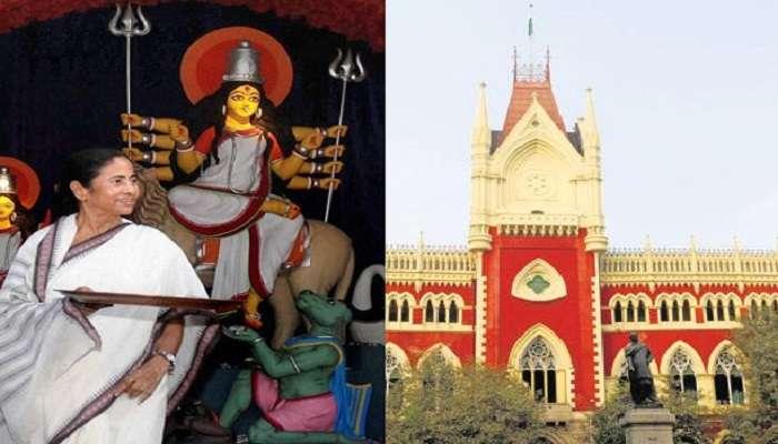 'হস্তক্ষেপ নয়', পুজো অনুদান মামলায় হাইকোর্টে জয় রাজ্যের