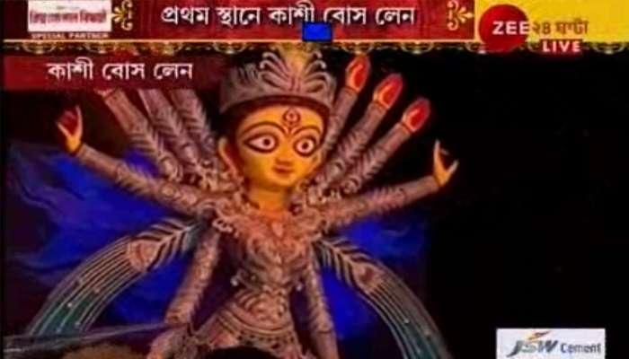 Zee ২৪ ঘণ্টা মহাপুজো, সেরা বারোয়ারির পুরস্কার জিতল কাশী বোস লেন ও দমদম পার্ক তরুণ সংঘ