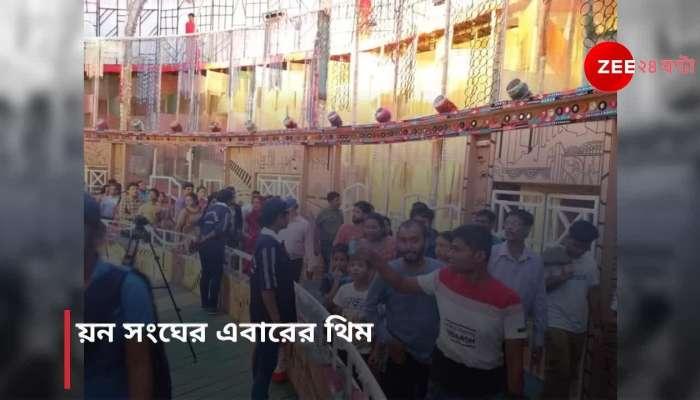 নাকতলা উদয়ন সংঘ: কালচক্রে ঘুরছেন দেবী দুর্গা
